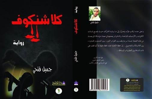 """رواية كلاشنكوف"""" للروائي التونسي جميل فتحي: رواية البحث عن الذات و الجماعة و الله"""