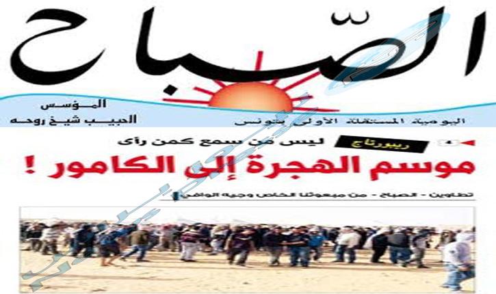 ليس من سمع كمن رأى.. موسم الهجرة إلى «الكامور»!: تقرير صحفي للزميل وجيه الوافي/دار الصباح