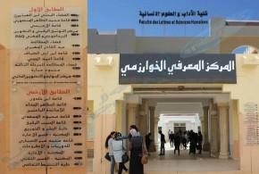 كلية الآداب والعلوم الانسانية بصفاقس تطلق المركز المعرفي الخوارزمي عبر أحدث التجهيزات الرقمية.