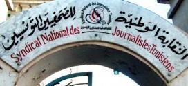 فرع صفاقس سيدي بوزيد للنقابة الوطنية للصحفيين التونسيين : الإدارة العام لمؤسسة الإذاعة التونسية العامة تسببت في تقزيم صحفيي الجهات والتشكيك في كفاءتهم