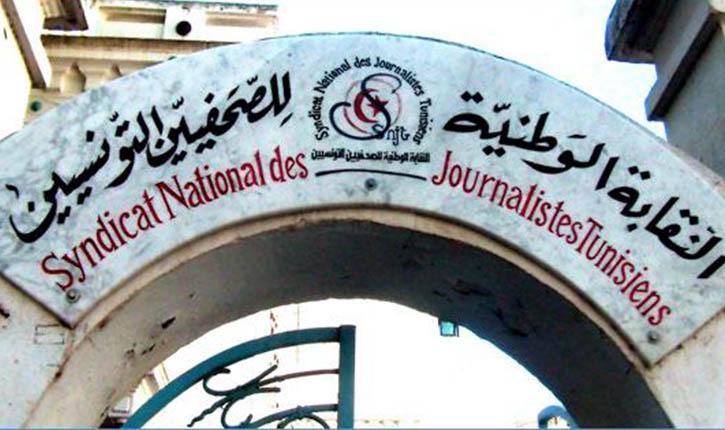 تونس تفوز بشرف تنظيم مؤتمر الاتحاد الدولي للصحفيين لسنة 2019