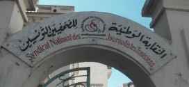 فرع النقابة الوطنية للصحفيين التونسيين صفاقس سيدي بوزيد يراسل وزير الصحة على خلفية الاعتداء على فريق قناة نسمة بصفاقس
