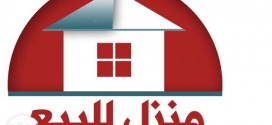 صفاقس: منزل للبيع وسط المدينة العتيقة