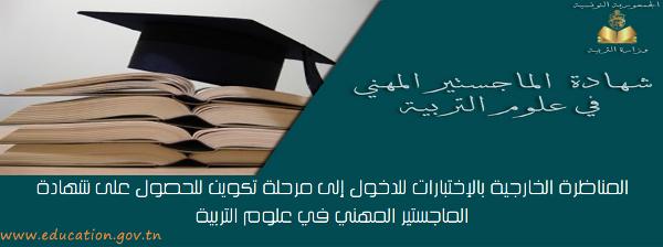 """خاص: موعد الإعلان عن مناظرة الماجستير مهني في علوم التربية """"الكاباس"""""""