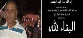 البقاء لله: المؤسسة التربوية بصفاقس تفقد أحد أبنائها السيد محمد معط الله  مدير المدرسة الابتدائية البدر بالشيحية
