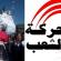 صفاقس: حركة الشعب في مساندة للاضراب العام بمعتمدية بئر علي بن خليفة