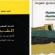 عاجل: أستاذ التعليم العالي في اللغة والآداب العربية الصادق قسومة في ذمة الله