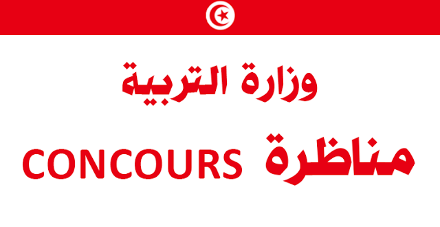 بين صفاقس وقابس: المشاركون في مناظرة القيمين لسنة 2015 يشككون في النتائج ويعلنون الدخول في اعتصامات مفتوحة