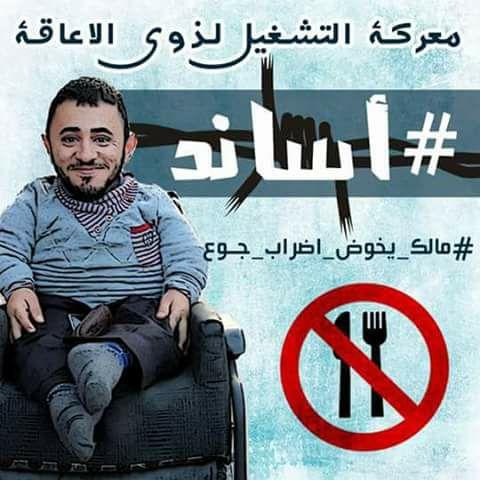 مطالبة بحقه في التشغيل: المهندس مالك الدبوني شاب من ذوي الاحتياجات الخصوصية يدخل في إضراب جوع أمام وزارة التشغيل