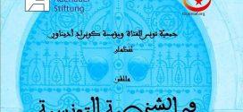 تونس:ملتقى فكري حول الشخصية التونسية