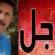 استشهاد الرائد رياض بروطة بعد تعرضه للطعن في حادثة غدر