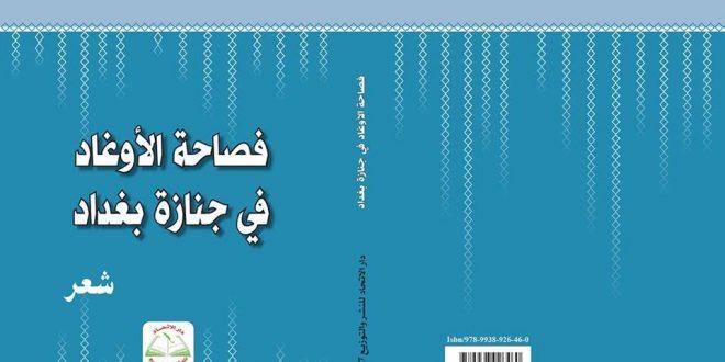 """صدر أخيرا: """"فصاحة الأوغاد في جنازة بغداد"""" للكاتب والجامعي المولدي عزديني"""