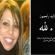 البقاء لله: الجامعية ألفة البقلوطي ابنة الزميل علي البقلوطي مدير شمس الجنوب في ذمة الله