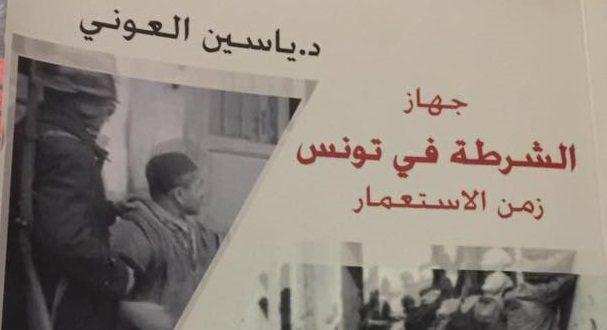 """كلية الاداب بصفاقس: تقديم كتاب """"جهاز الشرطة في تونس زمن الاستعمار الفرنسي """" للأستاذ ياسين عوني"""