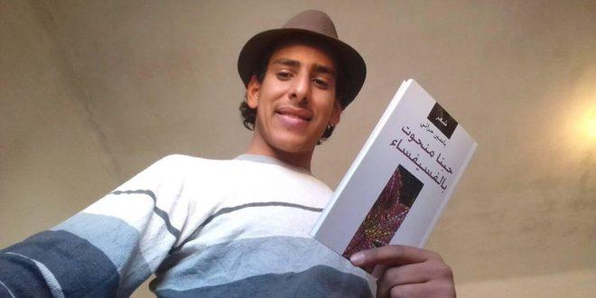 في سن لم تتجاوز ال18: ابن القيروان ياسين الحراثي يصدر مجموعته الشعرية الاولى