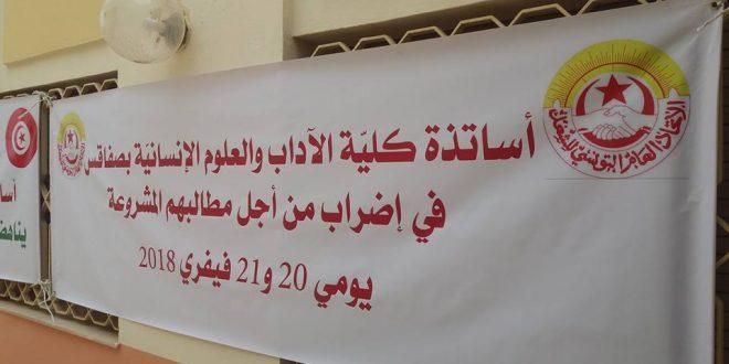 أساتذة كلية الاداب والعلوم الانسانية بصفاقس في اضراب