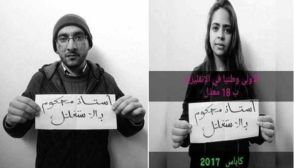 صفاقس: اعتصام عدد من الأساتذين الناجحين في ماجستير التربية لسنة 2017