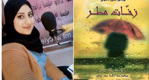 """صدر أخيرا: """"زخات مطر"""" للشاعرة والكاتبة التونسية نورة الأحولي"""