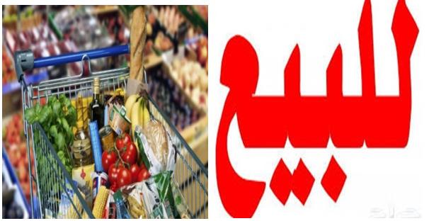فرصة بصفاقس: مغازة لبيع المواد الغذائية والمنزلية للبيع بطريق قرمدة كم 2 أمام مصحة سيفاكس