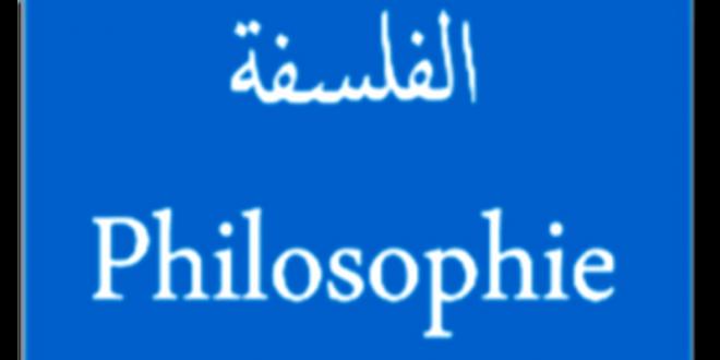 المغرب: نحو الغاء مادة الفلسفة وتعويضها بالتربية الاسلامية