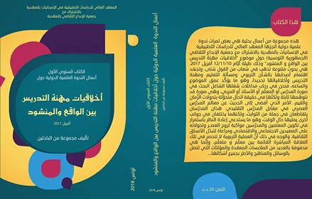 """صدور كتاب """"أخلاقيات مهنة التدريس بين الواقع والمنشود"""":تأليف مجموعة من الباحثين"""