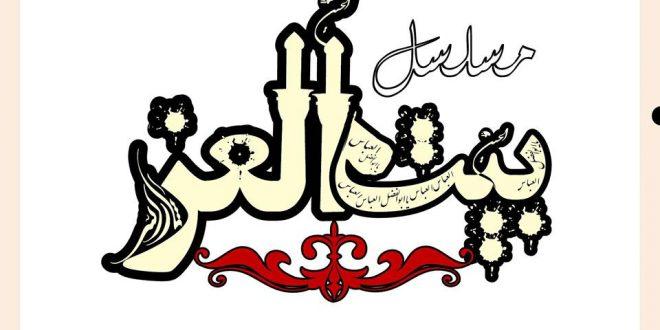 """في شهر رمضان المعظم: المسلسل الاذاعي """"بيت العز"""" عبر راديو اللمة"""
