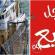 فرصة بصفاقس: مركب الصيد البحري البركة SF 2133 للبيع بسعر مميز