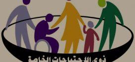 خلال قراءة سوسويولوجية حول الإعلام والإعاقة بصفاقس: 3 % من سكان صفاقس يعيشون الاعاقة-بقلم علي البهلول