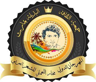 """الدورة السادسة للمهرجان الدولي """" المختار اللغماني لـلشعر العربي"""""""