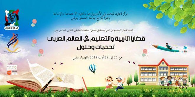 المهدية تحتضن الجامعة الصيفية الخامسة لمركز فاعلون حول قضايا التربية والتعليم في الوطن العربي