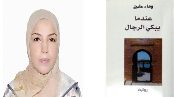 قراءة نقدية لرواية عندما يبكي الرجال للكاتبة وفاء مليح: بقلم الناقدة مريم الصغير-المغرب