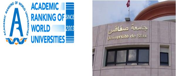 تصنيف جديد: جامعة صفاقس ضمن أحسن 800 جامعة بالعالم