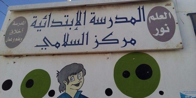 صفاقس: تعطل الدروس بالمدرسة الابتدائية مركز السلامي