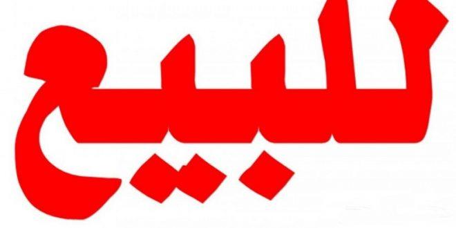 صفاقس: عمارة للبيع بطريق سيدي منصور كم 4