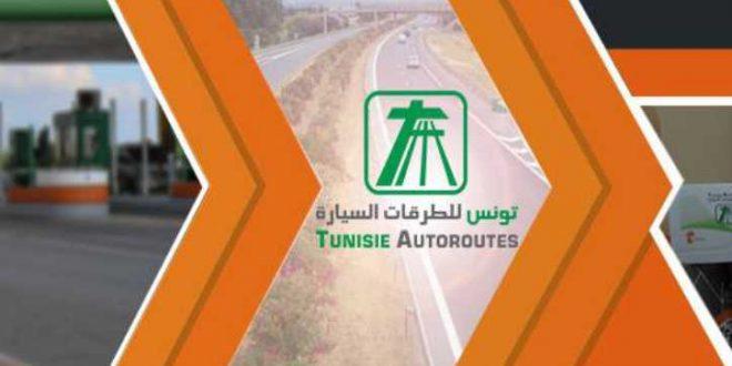 'شركة تونس للطرقات السيارة' : إنهاء العمل ببطاقات العبور مسبقة الدفع بداية من غرة جانفي 2019