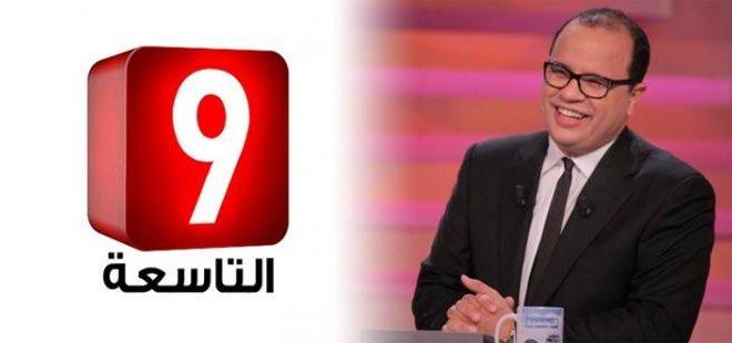 نوفل الورتاني يلتحق بقناة التاسعة