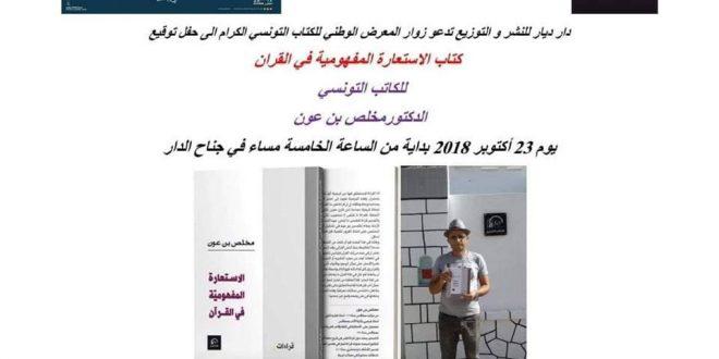 """بالمعرض الوطني للكتاب التونسي: تقديم كتاب """"الاستعارة المفهومية في القران"""" للدكتور مخلص بن عون"""