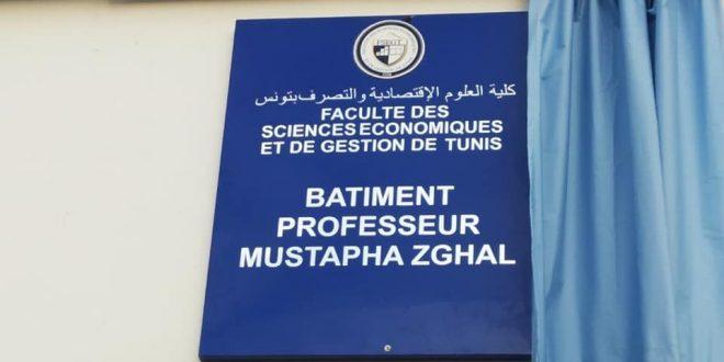 إحياء ذكرى الاستاذ مصطفى الزغل بكلية العلوم الاقتصادية والتصرف بتونس