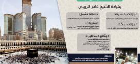 انطلاقا من 2300 د:أفضل وأرقى الخدمات الخاصة بعمرة 2019 بقيادة الشيخ فاخر الزريبي