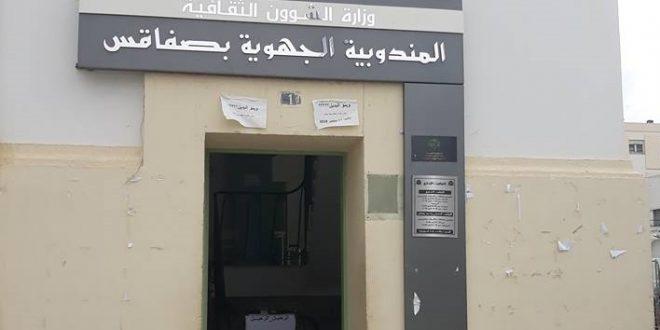 غدا بصفاقس: وقفة احتجاجية أمام مقر  المندوبية الجهوية للشؤون الثقافية تنديدا بالاعتداءات الهمجية