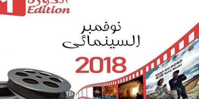 """الكاف :الدورة التأسيسية الاولى لتظاهرة""""نوفمبر السينمائي"""" تناغما مع المشروع الثقافي الوطني """"المسلك الثقافي السينمائي""""."""