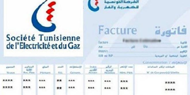 سيدي بوزيد: الاتحاد الجهوي للصناعة يقاطع خلاص فاتورات الكهرباء