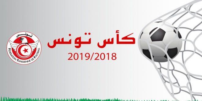 كأس تونس : تعيين مباريات الدور السادس عشر