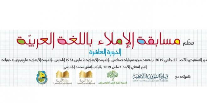 صفاقس:الدورة العاشرة لمسابقة الإملاء  باللغة العربية 2019