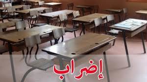 اليوم :يوم غضب وطني لأساتذة التعليم الثانوي