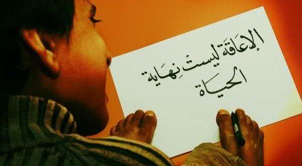 خلال قراءة سوسيو اعلامية حول الإعلام والإعاقة بصفاقس: 3 % من سكان صفاقس يعيشون الاعاقة-بقلم الأستاذ علي البهلول