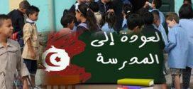 أخيرا: اتفاق ينهي الأزمة بين وزارة التربية والجامعة العامة للتعليم الثانوي