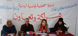 قابس: اتفاقية شراكة بين اذاعة عليسة وراديو عرار