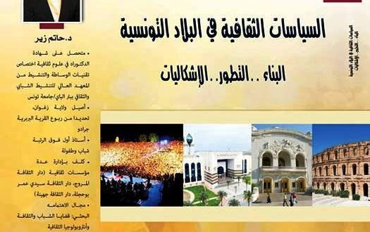 """في كتابه """"السياسات الثقافية في البلاد التونسية: البناء ..التطور..الاشكاليات"""":الدكتور حاتم زير يبحث في ذاكرة الثقافة التونسية بين سنوات البناء واشكالياتها التاريخية"""