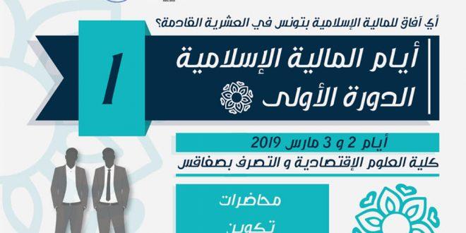 """صفاقس:الملتقى العلمي  حول"""" ايام المالية الإسلامية """" في دورته الأولى"""